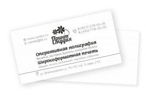 Печать дешевых односторонние черно-белые визиток таганская
